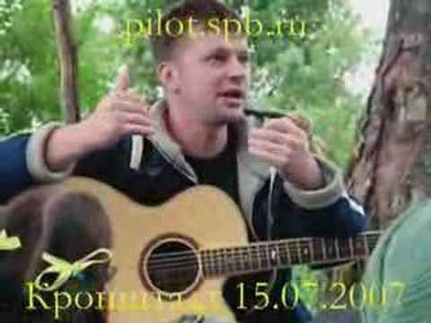 Илья Черт (Пилот) - Природник в Кронштадте 2007 г.