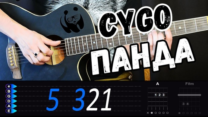 Panda E - CYGO  на гитаре разбор от Гитар Ван