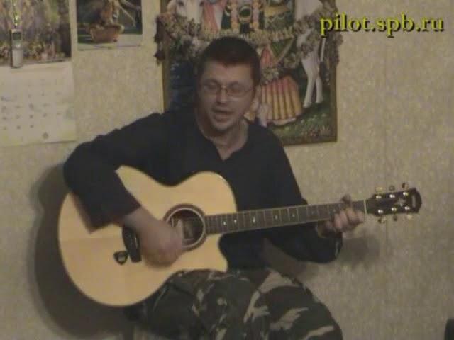 Илья Чёрт (Пилот) - Пешком по шпалам