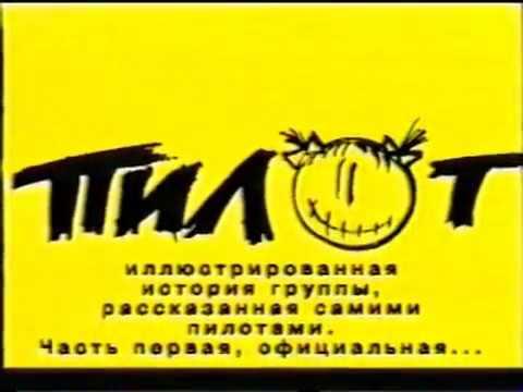 ПилОт ВидеоКнижка.  Часть первая (официальная)