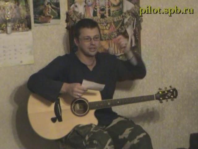 Илья Чёрт (Пилот) - Квартирник в Москве 2008 г.