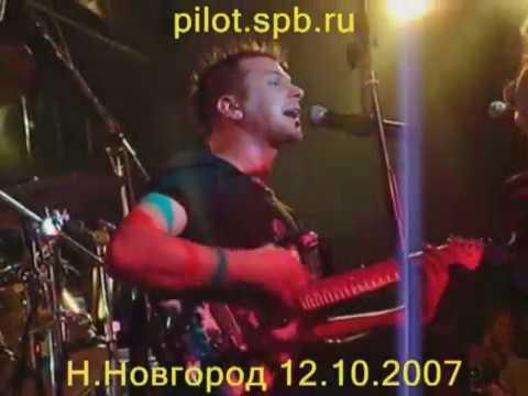 ПилОт - Концерт в Нижнем Новгороде