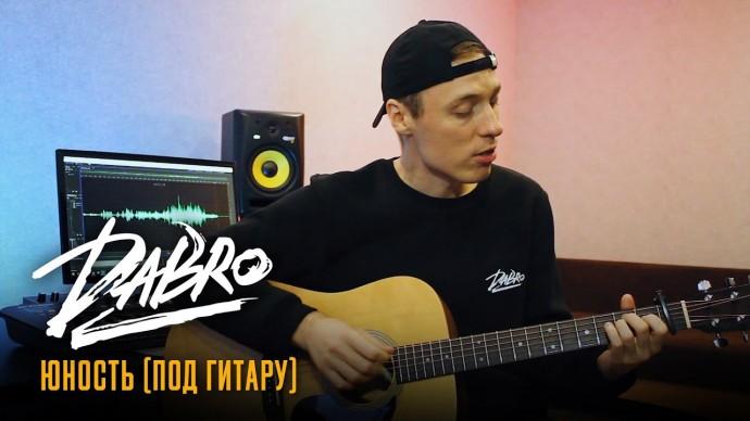 Юность - Dabro (спел под гитару)