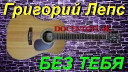 Без тебя - Григорий Лепс