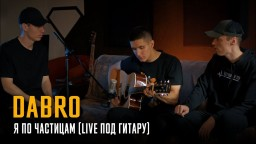 Я по частицам - Dabro (LIVE под гитару)