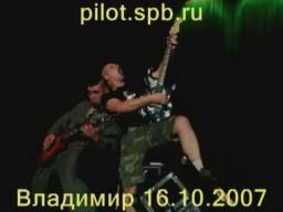 ПилОт - Концерт во Владимире
