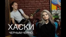 Черным-черно - Хаски
