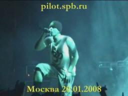 ПилОт - День Рождения в Москве 2008 г.