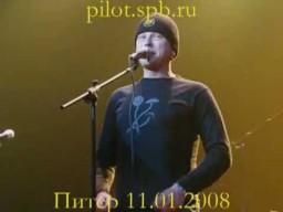 ПилОт - День рождения в Питере 2008 г.