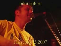 Пилот - День рождения фан-клуба