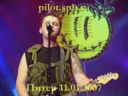 ПилОт - Юбилейный концерт 2007 г.