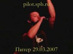 """ПилОт - Концерт в клубе """"Порт"""""""