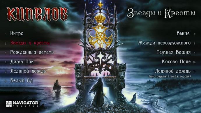 Кипелов - Звезды и Кресты (весь альбом)