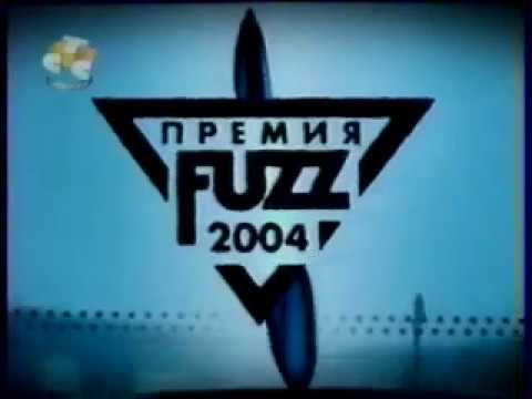 ПилОт - Рок (Fuzz'04)