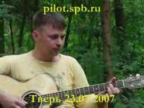 Илья Черт (Пилот) - Природник в Твери 2007 г.