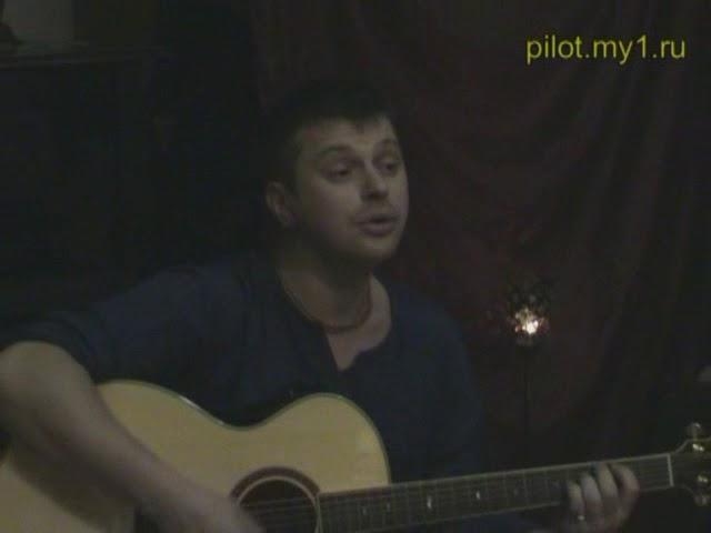 Илья Чёрт (Пилот) - Волчье лето