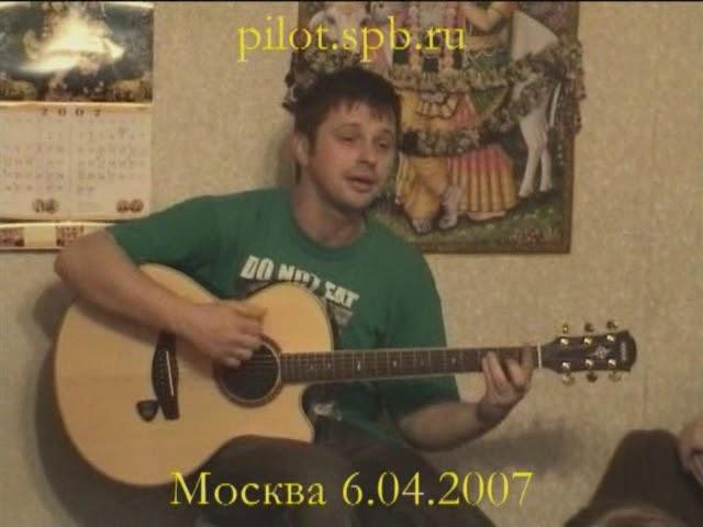 Илья Чёрт (Пилот) - Квартирник в Москве 2007 г.