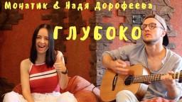 Глубоко - Монатик & Надя Дорофеева