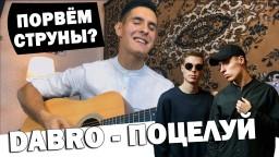 Поцелуй - Dabro by Arslan covers