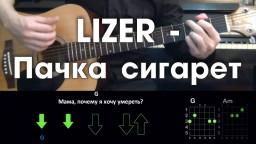 Пачка сигарет - LIZER